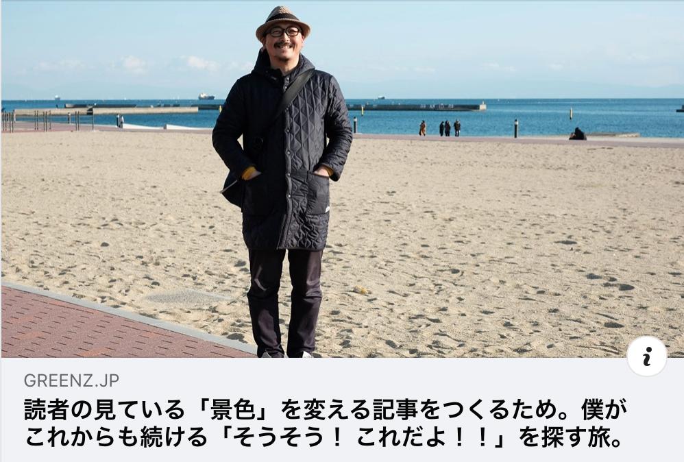 greenz.jpにユブネ東のコラムが掲載