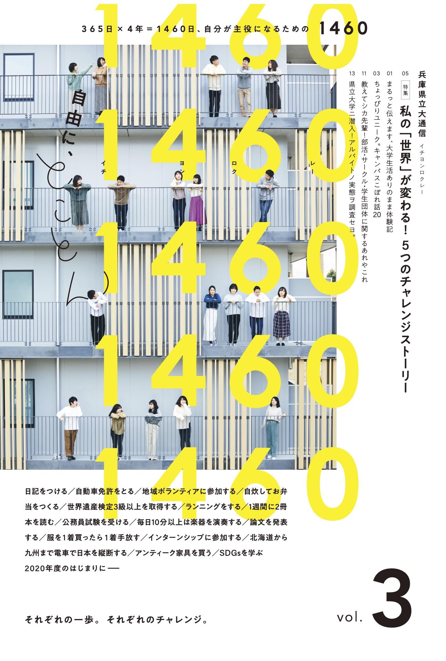 兵庫県立大学兵庫県立大通信『1460』